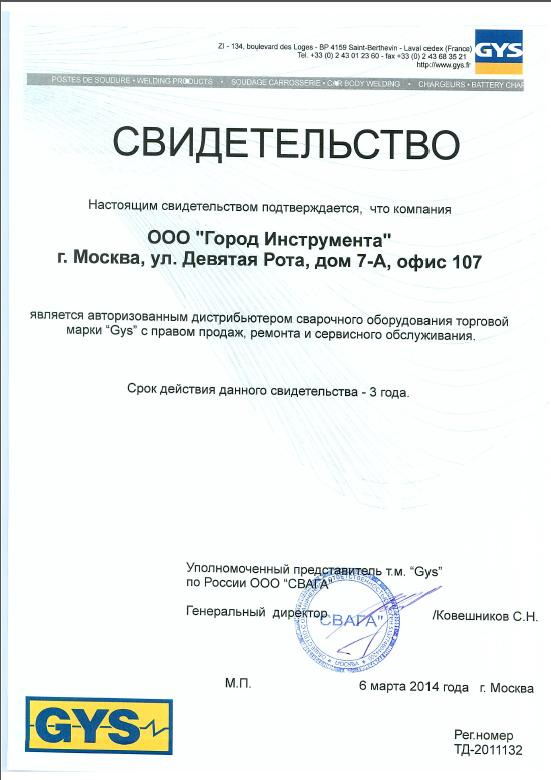 GYS Gysmi E 200 FV Сварочный