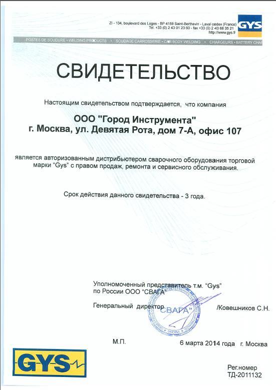 GYS Spark 180 Сварочный