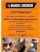 Сертификат Black&Decker
